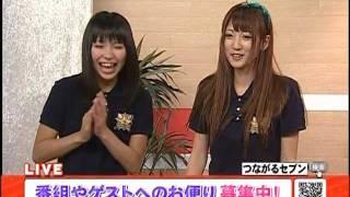 2011/09/07 (火) つながるセブン その3 SUPER☆GiRLS(スーパーガールズ...