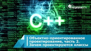 Объектно-ориентированное программирование (ООП), часть 2: зачем проектируются классы