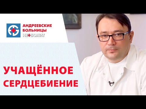 видео: Учащённое сердцебиение. Клиника НЕБОЛИТ - кардиолог об учащённом пульсе