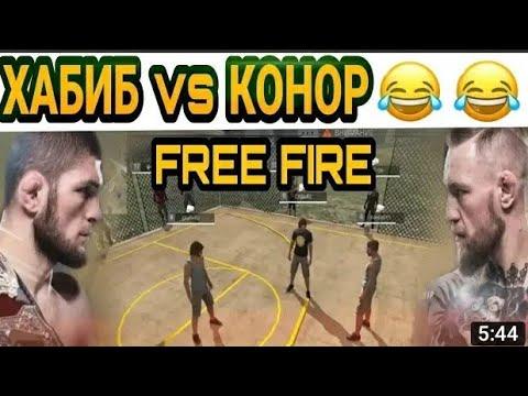 ХАБИБ VS КОНОР ПРИКОЛ /FREE FIRE/