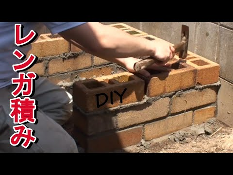 【DIY】レンガ積み庭でBBQコンロ自作!かまど作り!How to build a brick barbecue