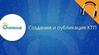 Створення і публікація КТП в Щоденник.ру. Інструкція