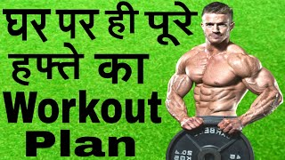 Home Size gain Full Body Workout/ home workout/ ghar par body kese bnay/body kese bnay