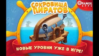сокровища пиратов 3921-3940 уровни (197 эпизод)