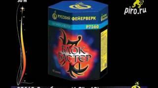 Блокбастер(, 2011-09-19T12:25:03.000Z)