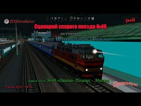 ZDSimulator - Сценарий скорого поезда №40 - по участку Смоленск - Вязьма
