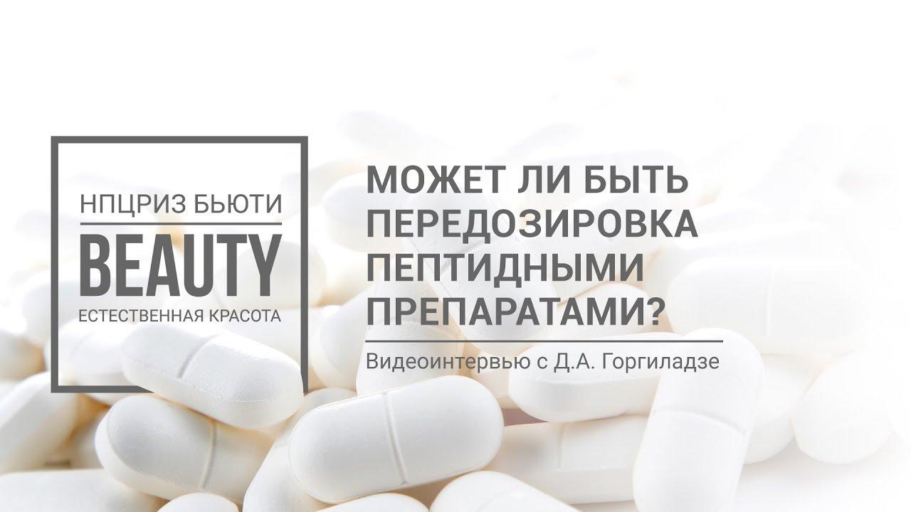 Возможна ли передозировка при приеме пептидных препаратов?