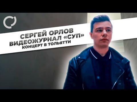Сергей Орлов, видеожурнал