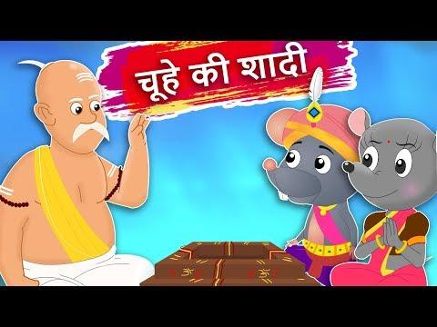 चूहे की शादी | The Marriage Of A Mouse | Panchatantra Kahaniya | Hindi Kahaniya | Moral Stories