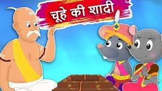 चूहे की शादी | Die Ehe Der Maus | Panchatantra Kahaniya | Kahaniya Hindi | Moralische Geschichten