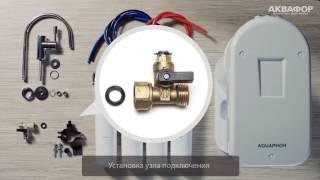 Как пользоваться обратноосмотическим фильтром для воды? Пошаговая инструкция.(, 2017-03-31T15:12:11.000Z)