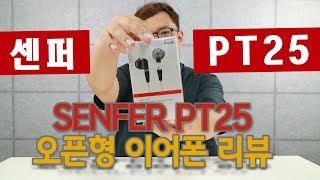 센퍼 PT25 오픈형 이어폰 리뷰 + 활용법