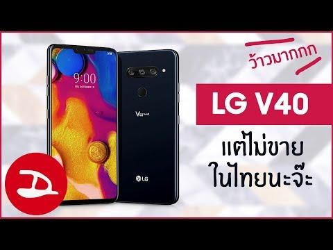 มาดูความเจ๋งของ LG V40 มือถือกล้อง 5 ตัว! - วันที่ 07 Oct 2018
