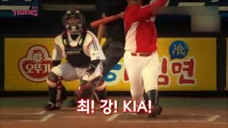 최강KIA타이거즈 응원가 복습 타-임!