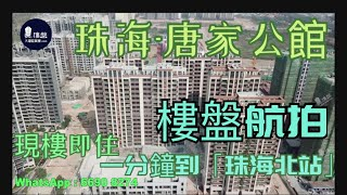 唐家公館 鐵路沿線優質物業