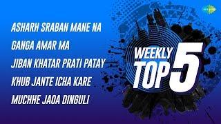 Weekly Top 5 | Asharh Sraban Mane | Ganga Amar Ma |Jiban Khatar Prati | Khub Jante Icha| Muchhe Jaoa