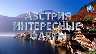 Австрия  Интересные факты(Австрия Интересные факты Закажите тур в Австрию по этой ссылке http://tur.useful-idei.ru Несколько интересных фактов..., 2015-03-27T20:54:43.000Z)