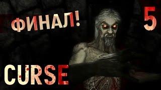 Это конец, полный ● Curse #5 ФИНАЛ