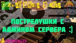 Counter-Strike Source Пострелушки с админом сервера :)