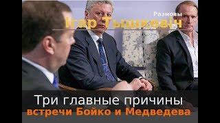 Три причины встречи Бойко и Медведева