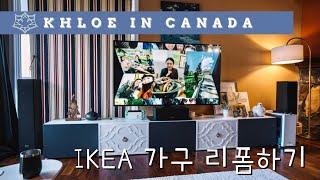 이케아 가구 DIY 리폼하기 / IKEA 가구 MAKE…