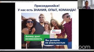 Маркетинг план AMWAY 2020-2021 | Бизнес возможность с Амвей