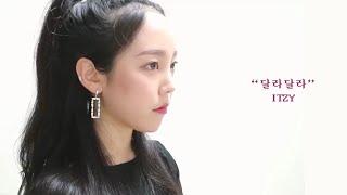 ITZY(있지) - 달라달라(DALLA DALLA) , Cover by 네버다희 Never dahee