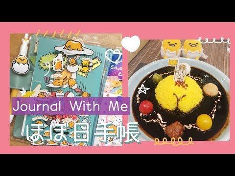 Kawaii Gudetama Cafe in Japan (Journal With Me) | Hobonichi Techo | ほぼ日手帳 | Rainbowholic