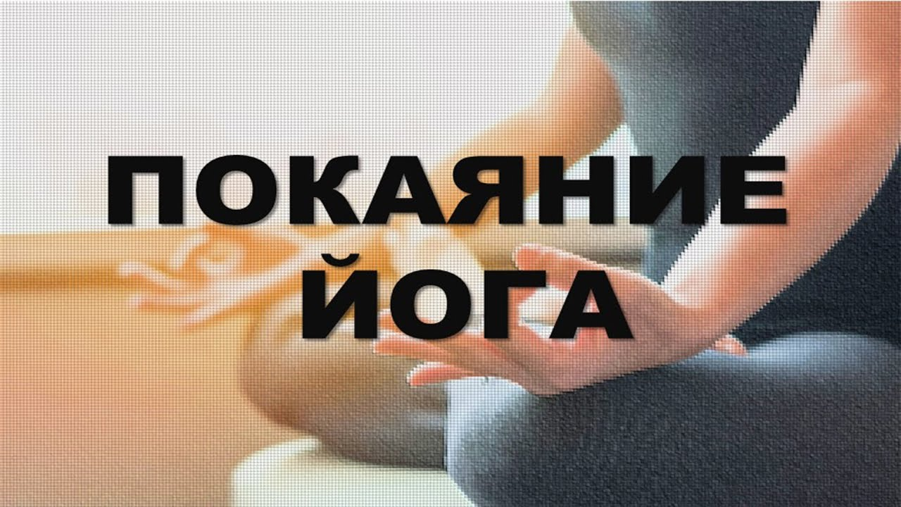 Покаяние йога