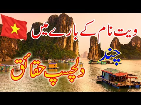 Vietnam Facts in Urdu - History of Vietnam || Vietnam a Amazing Country