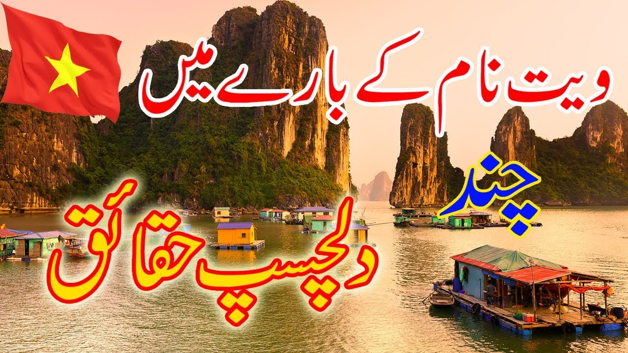 Vietnam Facts in Urdu - History of Vietnam || Vietnam a Amazing Country