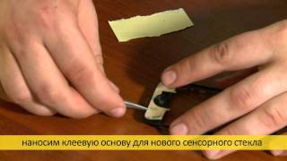 Замена сенсорного стекла iPhone 3Gs(Мультисервис