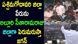 YS Jagan Public Meeting in Akividu Praja Sankalpa Yatra || West Godavari Dist Fans | Cinema Politics