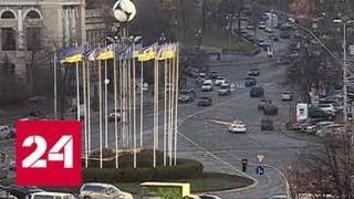 Запрет на выборы в Киеве: Россия обратится в международный суд ООН - Россия 24
