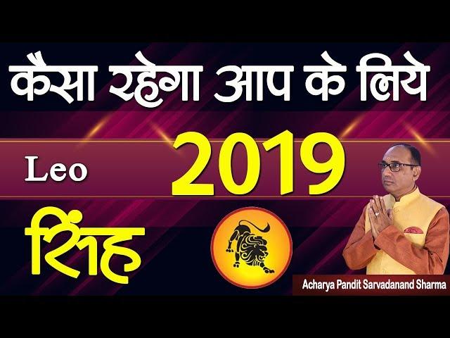 सिंह राशि कैसा रहेगा आप के लिए 2019 | Leo Horoscope 2019 | Jyotish Ratan Kendra