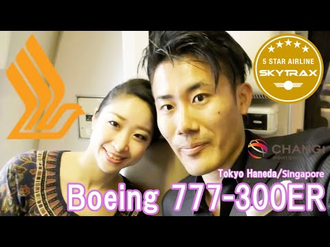 SQ世界最高峰の翼 SINGAPORE AIRLINES SQ631 Flight REVIEW Boeing 777-312ER Tokyo Haneda TO Changi Airport