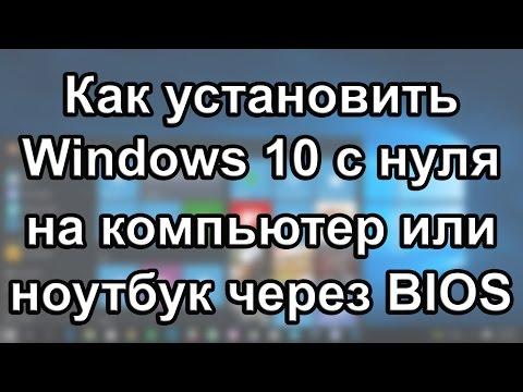 Как форматировать диск с windows 10 через биос