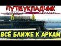 Крымский мост(март 2019) РЕЛЬСЫ ПОДБИРАЮТСЯ к АРКАМ ВСЁ БЛИЖЕ  РАБОТЫ НА МОСТУ ПОСЛЕДНИЕ НОВОСТИ