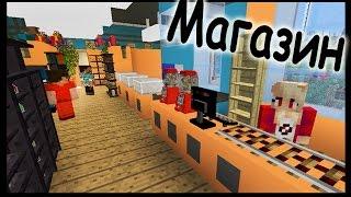 Магазин в майнкрафт - Финал -  Серия 14.4 - Minecraft - Строительный креатив 2(Заканчиваем постройку крутого магазина в майнкрафт! Этот сезон обещает быть жарким! Если вам понравилось..., 2015-05-26T09:45:54.000Z)