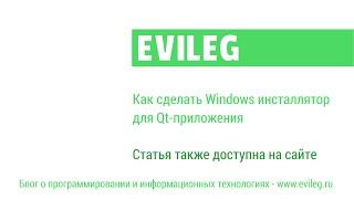 Qt уроки #2. Как сделать Windows инсталлятор для Qt-приложения?