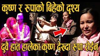 आँखै अगाडि दुवै हात जोडिएका कृष्ण ओली देख्दा रुपा धरधरी रोइन् । Rupakri Drama