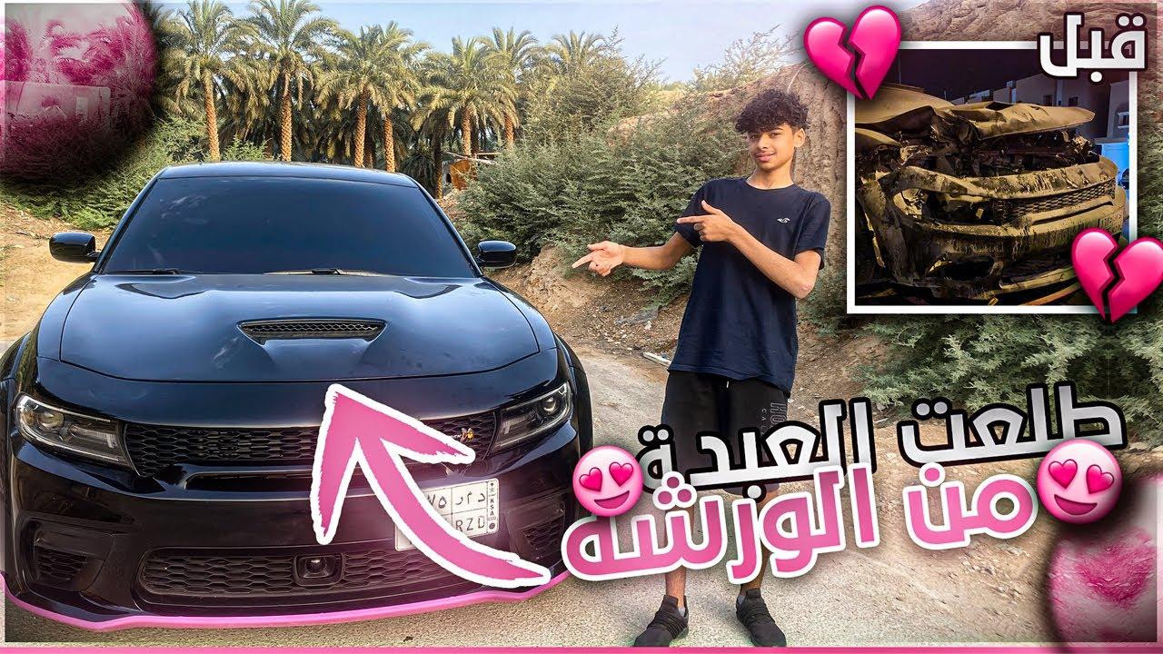 خروج العبده من الورشه بعد 7 شهور اخيرررراااا !!!!!!