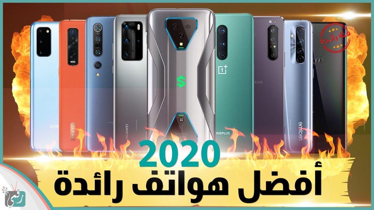 أفضل هواتف 2020 اقوى 10