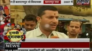 Chunavi Ghumakkad: Voters talks about the development of Balrampur