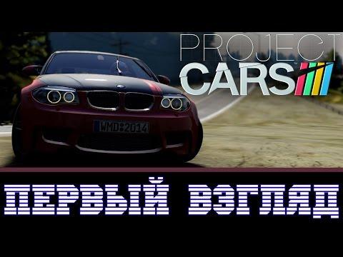 Project CARS — первый взгляд