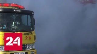 Пожар в больнице южнокорейского города Мирян унес жизни 41 человека - Россия 24