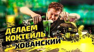 """КОКТЕЙЛЬ """"ХОВАНСКИЙ"""" в KillFish"""