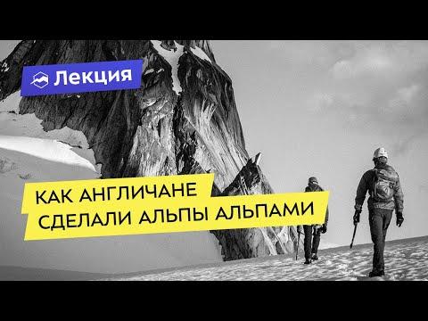 «История альпинизма» от Александра Елькова: Как англичане сделали Альпы Альпами