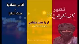 أغاني تشادية .. ست الدنيا .. فرج الحلواني Faradj halawani
