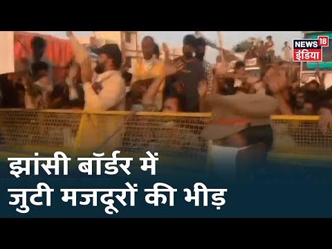Jhansi बॉर्डर सील होने से नाराज़ हुए मजदूर, जमकर किया हंगामा